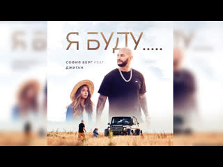 София Берг feat. Джиган - Я буду...