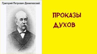 Григорий Данилевский.  Проказы духов.  аудиокнига.