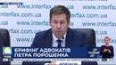 Ілля Новіков Прокуратура Панами закрила справу проти Порошенка за заявою Портнова