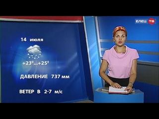 Прогноз погоды в Ельце на 14 июля