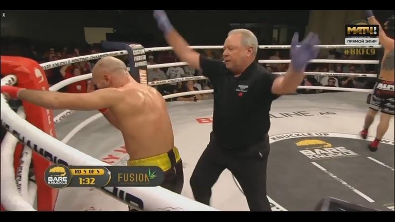Артем Лобов vs Джейсон Найт полный бой 2 реванш Lobov vs Jason Bare Knuckle FC 9