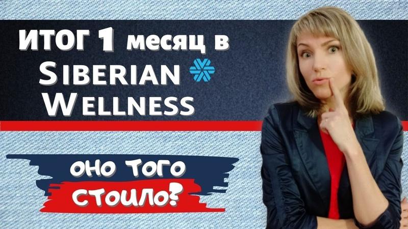Сибирское здоровье бизнес Итог 1 месяца работы в Siberian Wellness Мой доход за март 2020