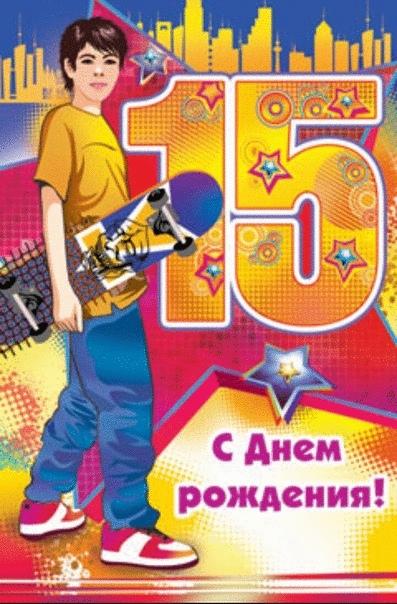 Поздравления с днем рождения 15 лет по именами