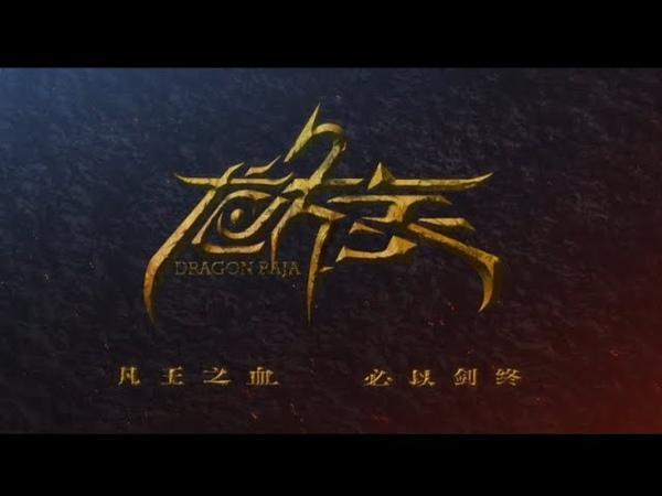 【重磅】江南「龙族」(Dragon Raja)动画正剧首版PV1