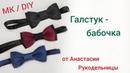 Галстук - бабочка для мальчиков в школу и садик. МК / DIY Tie - bow tie for boys to school
