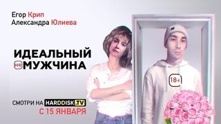 Не идеальный мужчина  [deepfake parody] Егор Крид