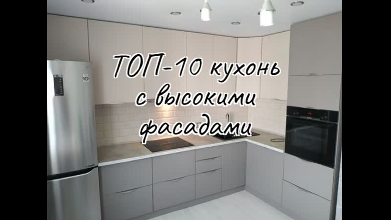 Кухни с высокими фасадами