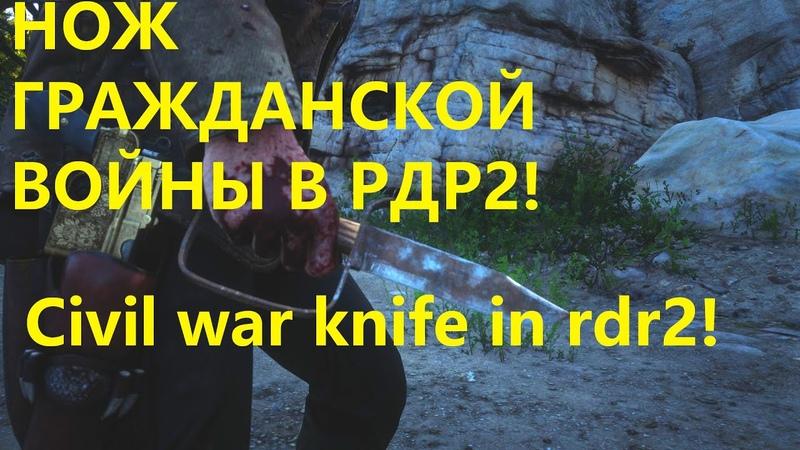 RED DEAD REDEMPTION 2 (НОЖ ГРАЖДАНСКОЙ ВОЙНЫ В РДР2) CIVIL WAR KNIFE LOCATION RDR2(2k)