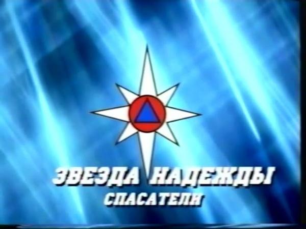 30 летию МЧС России Мы там где случилась беда часть 6 архивное видео 2000 г