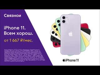 Iphone 11. всем хорош.
