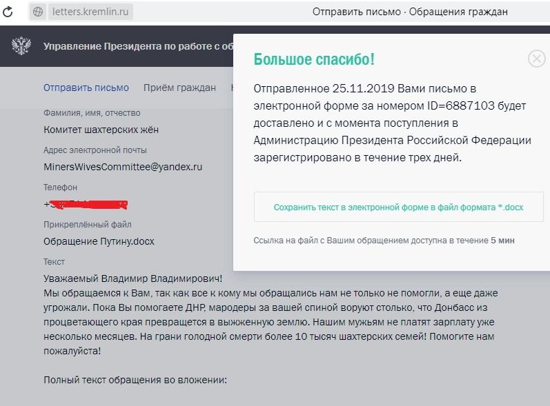 Мародеры ВТС на шахтах Донбасса, изображение №7