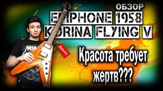 1958 EPIPHONE FLYING V KORINA
