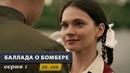 Баллада о бомбере. Серия 1. Военный Сериал. The Bomber. Episode 1. (With English subtitles)
