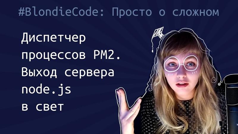 Диспетчер процессов pm2 Выход в свет
