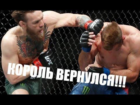 Бой: Конор Макгрегор vs Дональд Серроне. Впечатления от боя