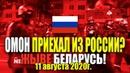 СРОЧНО! Братский ОМОН приехал из России? Лукашенко позвал русский ОМОН на протесты в Минск?