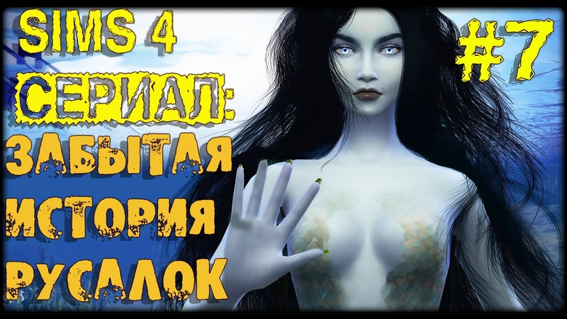Симс 4 сериал История русалок Серия 7 ts4 Симс 4 русалки🧜♀️