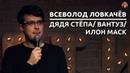 Всеволод Ловкачёв - Дядя Стёпа/ Илон Маск/ Вантуз [СК 5]