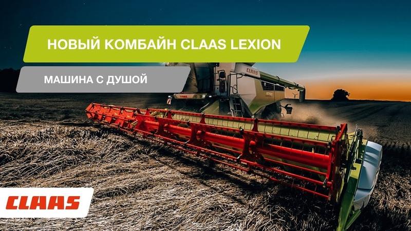 Новый комбайн CLAAS LEXION: машина с душой