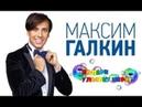 Короли Юмора Максим Галкин Лучший юмористический концерт Юмор Пародии