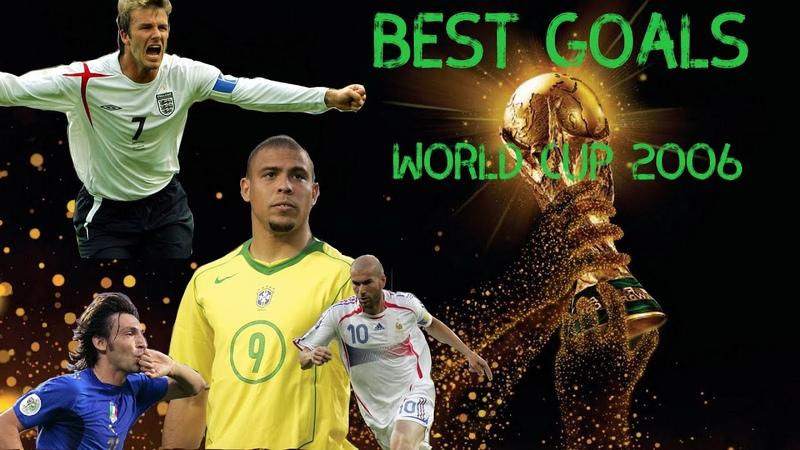 ТОП 10 Лучших голов Чемпионата Мира 2006 года
