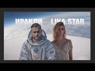 🎥 Премьера: Иракли, Lika Star — Luna [Тупой Подкат]