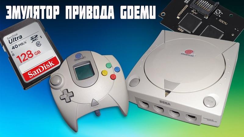 Как играть с SD карты на Sega Dreamcast