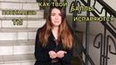 Аня и Настя про 5 сов