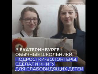 Школьники-волонтеры из Екатеринбурга собственными руками сделали книгу для слепых и плохо видящих детей