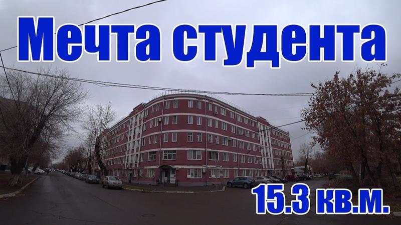 Теплая комната - мечта студента / г. Оренбург ул. Советская д. 59