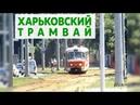 Харьковский трамвай на Плехановской - Kharkiv tram on Plekhanivs'ka street