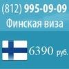 Оформление финской визы в СПб