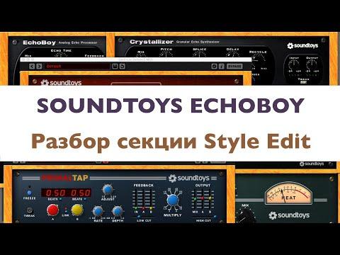 SoundToys EchoBoy разбор секции Style Edit