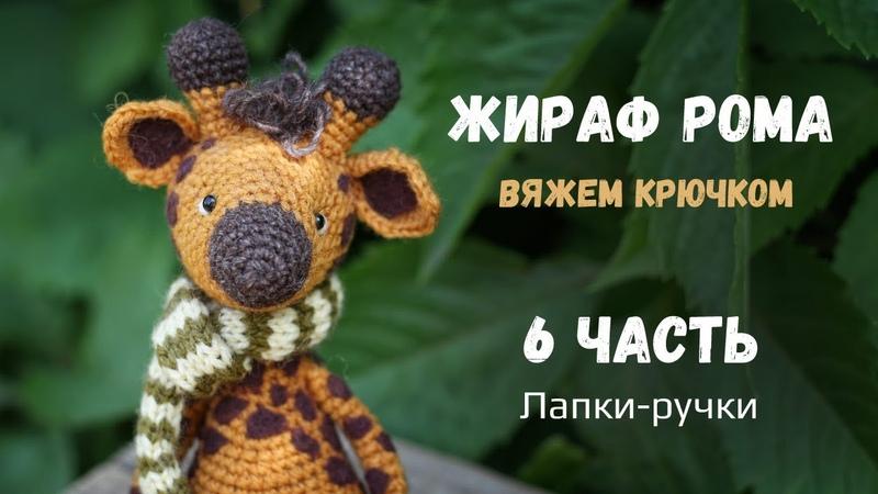🦒 Жираф Рома связанный крючком 6 часть Вязание лапок ручек