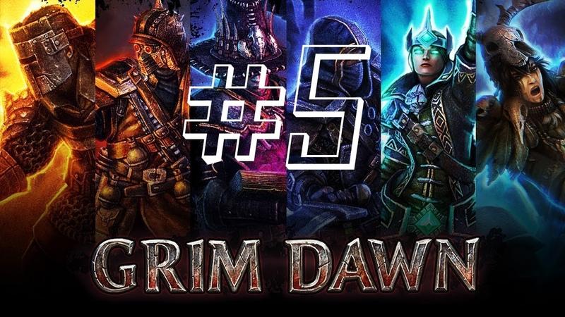 Grim Dawn Часть 5 Выбор второго билда