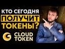 Кто сегодня БЕСПЛАТНО получит 108 СТО в Cloud Token? Розыгрыш 16