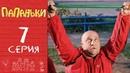 Папаньки 7 серия 1 сезон 💥 Как привести себя в порядок к лету бейсджампинг от Папаньки