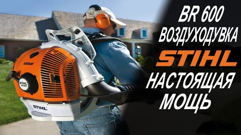Воздуходувка STIHL BR 600 Отличный выбор