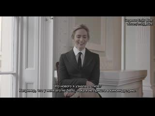 Уроки жизни с Эмили Блант: Карьера, стиль, уверенность в себе