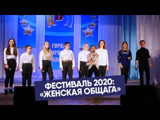 КВН Женская общага - Приветствие - Фестиваль Молодёжной лиги КВН МО г. Горячий Ключ 2020