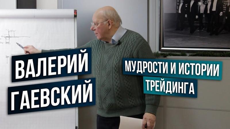 Ретро-трейдер Валерий Гаевский.