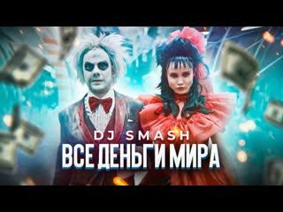 Dj smash все деньги мира (премьера клипа 2020)
