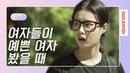 여자들이 예쁜 여자 봤을 때 리얼 반응 웹드라마 패셔니스타 EP 01