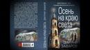 OST «Осень на краю света» — «Возвращение домой» Музыка Андрея Гучкова, по книге Дмитрия Заварова