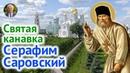 Преподобный Серафим Саровский и Франциск Ассизский Христианский Запад и Православный Восток