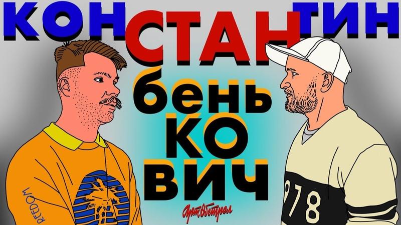 Константин Бенькович об арматуре символах и культурном коде