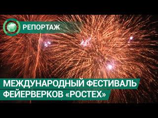 Россия стала лучшей на Международном фестивале фейерверков Ростех. ФАН-ТВ