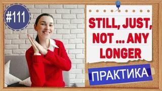 Практика 111 Наречия still, already, yet, any... nore, any... longer | Word order