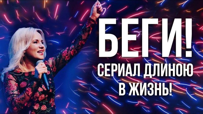 БЕГИ! Сериал длиною в ЖИЗНЬ! Салтаненко