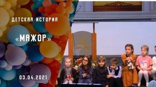 """Детская история """"Мажор""""    Христианские рассказы   Адвентисты Москвы"""